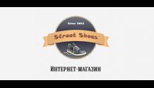Street shoes - кеды, кроссовки