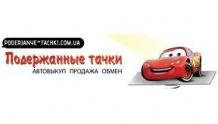 Подержанные тачки - первый киевский автоцентр (Экспресс Маркетинг)