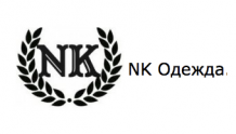 NK-Одежда