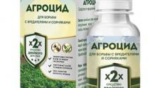 Агроцид - cредство от сорняков