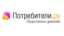 Потребители.ру (общественное движение в защиту прав потребителей)