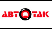 Автотак