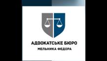 Адвокатское Бюро Мельника Федора