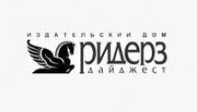 """Издательский дом """"Ридерз Дайджест """""""