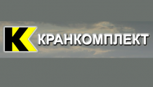 Кранкомплект - завод ООО