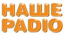 Наше Радіо