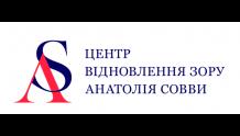 Центр зору Анатолія Совви