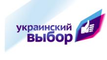 Украинский выбор, пресс-служба Виктора Медведчука