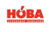Cтраховая компания «Нова»
