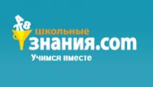Школьные знания.com