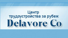 Delavore - центр трудоустройства за рубеж