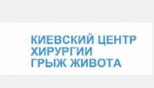 Киевский центр хирургии грыж живота