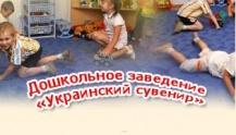 """Частный детский сад """"Украинский сувенир"""""""