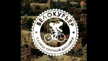 Велокурьер - служба доставки