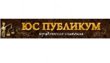 Гончарук Андрей (ЮС Пабликум ООО)