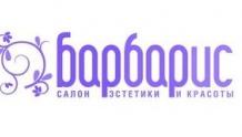 Салон красоты «Барбарис» на Льва Толстого