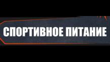 Андрусив Руслан - спортивное питание