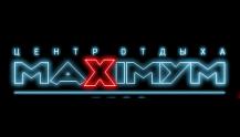 Максимум - Maximym