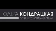 Архитектурная студия Ольги Кондрацкой