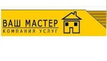 Компания услуг «Ваш мастер»