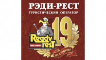 Рэди-Рест (Ready Rest)