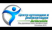 Arthrolife - центр ортопедии и реабилитации