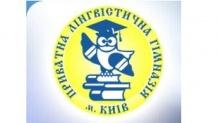 Частная лингвистическая гимназия