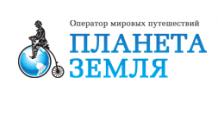 """Туроператор """"Планета Земля"""""""