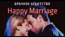 Happy Marriage, Евгения Мяус