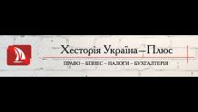 Хестория Украина-Плюс