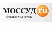 Юридическая группа МОССУД.RU